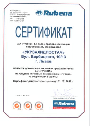 сертифікат RUBENA
