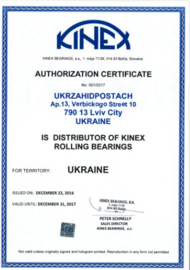 Сертифікат Kinex