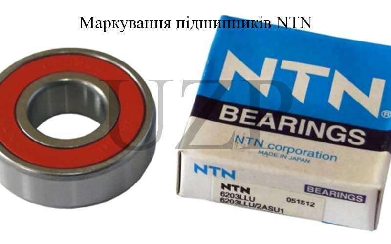 маркування підшипників NTN
